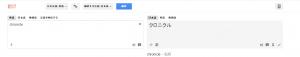 Google ・訳